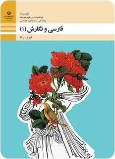 جلد کتاب فارسی و نگارش پایه دهم