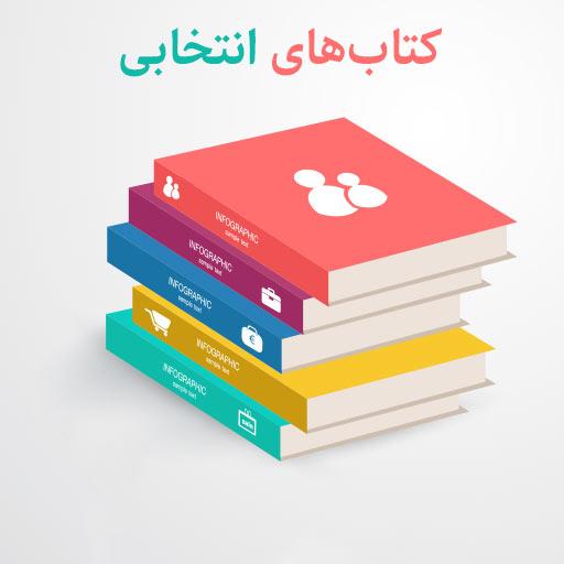 دانلود کتابهای انتخابی متوسطه دوم