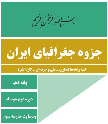 جزوه درس اول جغرافیای ایران پایه دهم