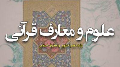 کتاب علوم و معارف قرآنی پایه دهم