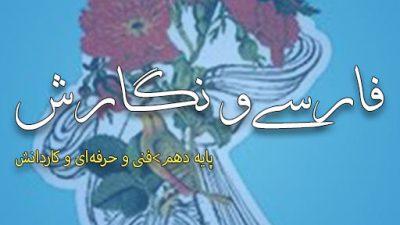 کتاب فارسی و نگارش فنی و حرفهای و کاردانش پایه دهم