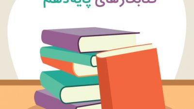 معرفی کامل کتابکارهای پایه دهم