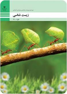 کتاب زیست شناسی فنی و حرفهای و کاردانش پایه دهم