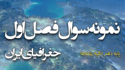 نمونه سوال فصل اول جغرافیای ایران پایه دهم
