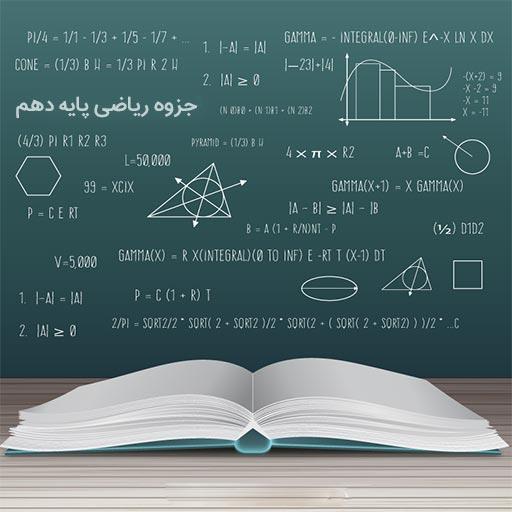 جزوه فصل اول ریاضی دهم