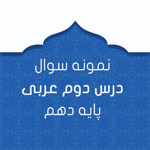 نمونه سوال درس دوم عربی پایه دهم