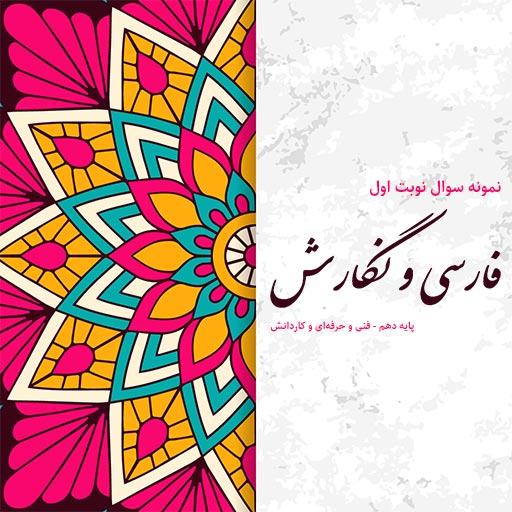 نمونه سوال نوبت اول فارسی و نگارش پایه دهم