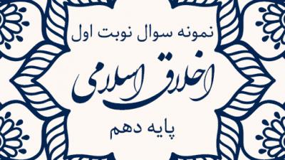 نمونه سوال نوبت اول اخلاق اسلامی پایه دهم