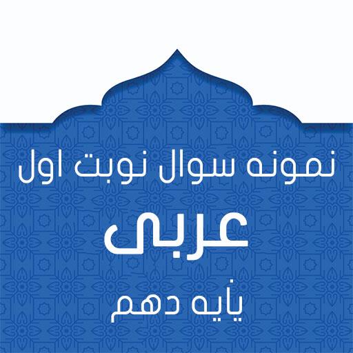 نمونه سوال نوبت اول عربی پایه دهم