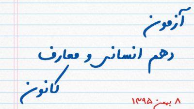 آزمون دهم انسانی و معارف کانون ۸ بهمن ۹۵