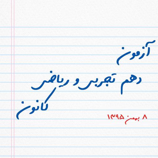 آزمون دهم تجربی و ریاضی کانون ۸ بهمن ۹۵