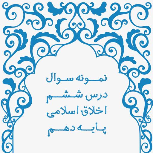 نمونه سوال درس ششم اخلاق اسلامی پایه دهم