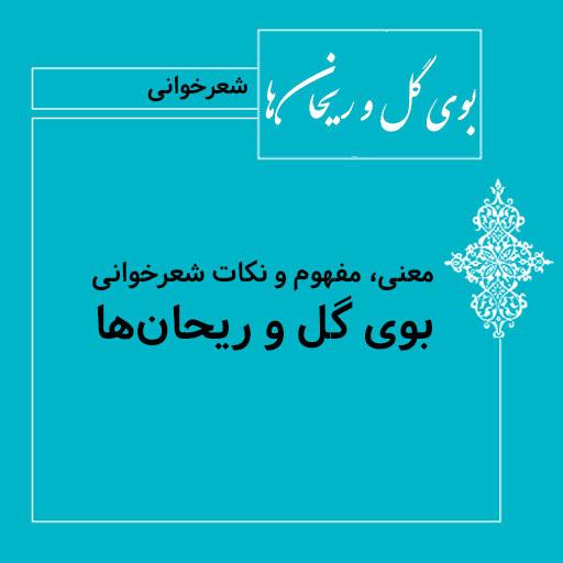 معنی شعر بوی گل و ریحانها فارسی پایه دهم