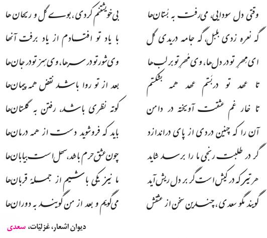 شعر بوی گل و ریحانها فارسی پایه دهم
