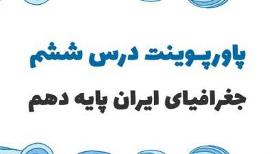 پاورپوینت درس ششم جغرافیای ایران پایه دهم