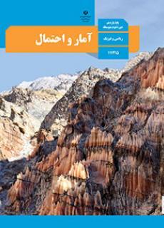 جلد کتاب آمار و احتمال پایه یازدهم