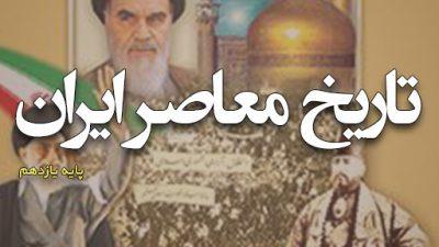کتاب تاریخ معاصر ایران پایه یازدهم