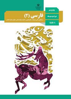 جلد کتاب فارسی پایه یازدهم