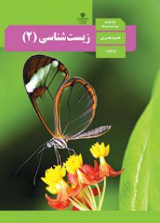 جلد کتاب زیست شناسی پایه یازدهم