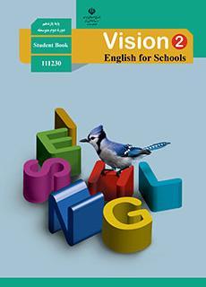 جلد کتاب زبان انگلیسی پایه یازدهم