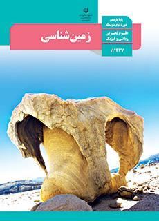 جلد کتاب زمین شناسی پایه یازدهم