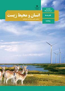 جلد کتاب انسان و محیط زیست پایه یازدهم