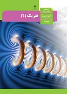 جلد کتاب فیزیک پایه یازدهم (تجربی)