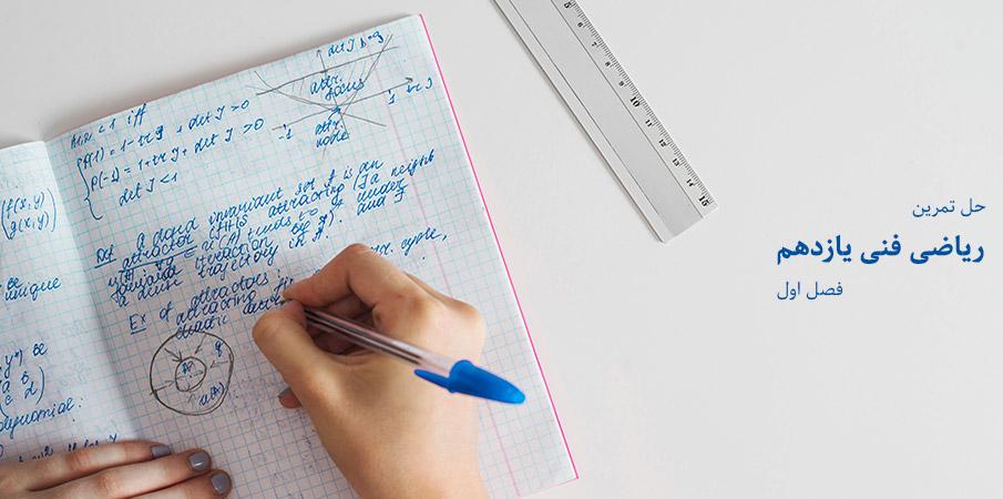 حل تمرین فصل اول ریاضی فنی و حرفهای پایه یازدهم