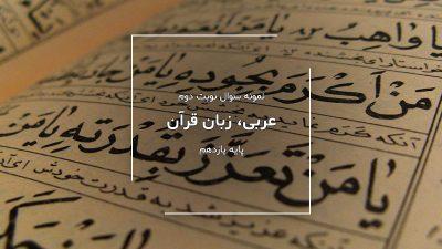 نمونه سوال نوبت دوم عربی پایه یازدهم