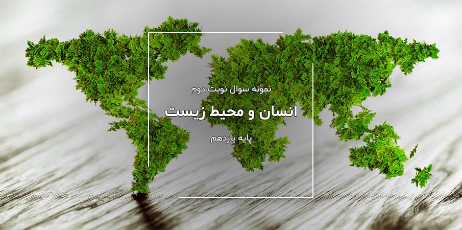 نمونه سوال نوبت دوم انسان و محیط زیست پایه یازدهم