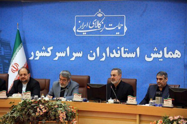 سید محمد بطحایی در همایش استانداران سراسر کشور