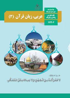 کتاب عربی زبان قرآن پایه دوازدهم