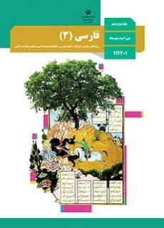 فارسی پایه دوازدهم