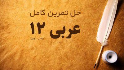 حل تمرین کامل عربی پایه دوازدهم