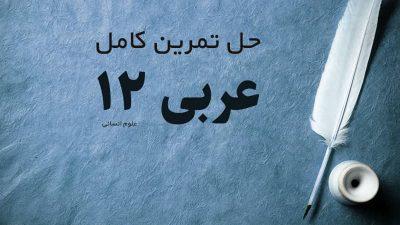 حل تمرین کامل عربی انسانی پایه دوازدهم