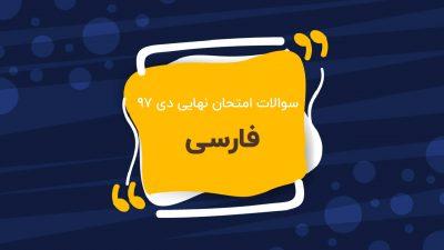 امتحان نهایی فارسی پایه دوازدهم (دی ۹۷)