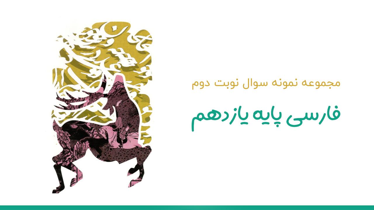 مجموعه نمونه سوال نوبت دوم فارسی پایه یازدهم + پاسخنامه