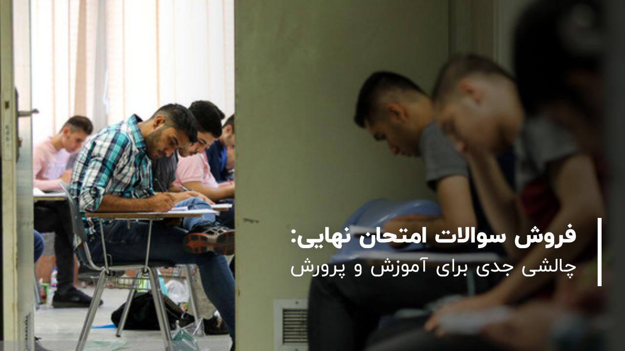 فروش سوالات امتحان نهایی: چالشی جدی برای آموزش و پرورش