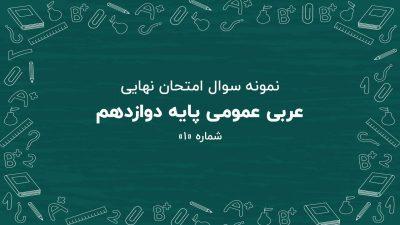 نمونه سوال امتحان نهایی عربی پایه دوازدهم + پاسخنامه