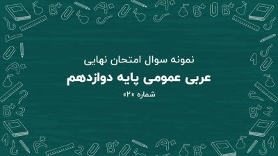 نمونه سوال امتحان نهایی عربی پایه دوازدهم + پاسخنامه (شماره: ۲)