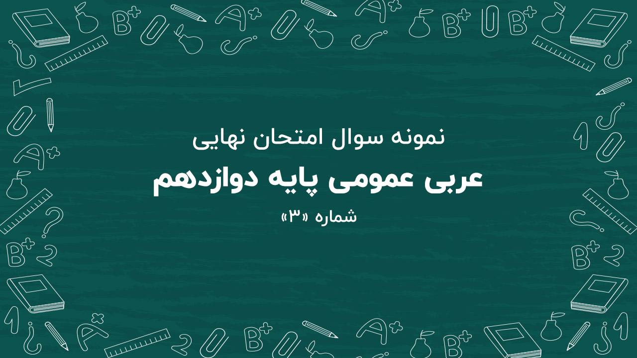 نمونه سوال امتحان نهایی عربی پایه دوازدهم + پاسخنامه (شماره: ۳)