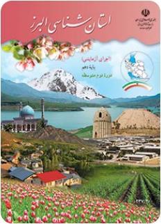 تصویر جلد کتاب استان شناسی البرز پایه دهم