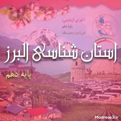استان شناسی البرز