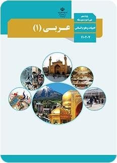 تصویر جلد کتاب عربی رشته انسانی پایه دهم