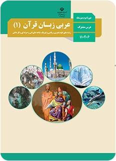 جلد کتاب عربی زبان قرآن پایه دهم