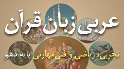 دانلود کتاب عربی زبان قرآن پایه دهم