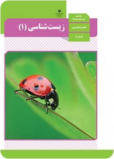 جلد کتاب زیست شناسی (1)