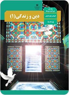 جلد کتاب دین و زندگی پایه دهم (انسانی و معارف اسلامی)