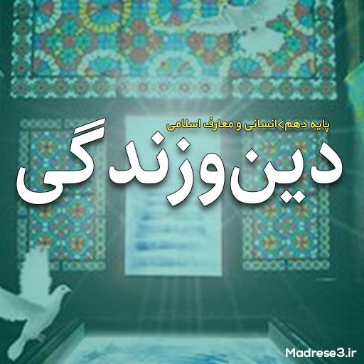 کتاب دین و زندگی پایه دهم (انسانی و معارف اسلامی)