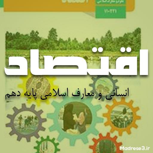دانلود کتاب اقتصاد پایه دهم